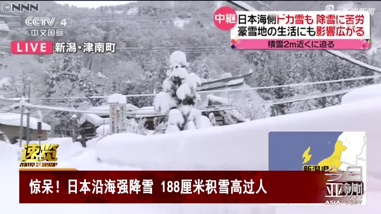 视频|日本沿海强降雪 188厘米积雪比人还高