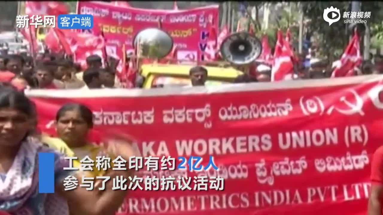 视频:打砸商铺抢银行 印度2亿人大罢工