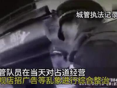 视频|四川阆中城管回应