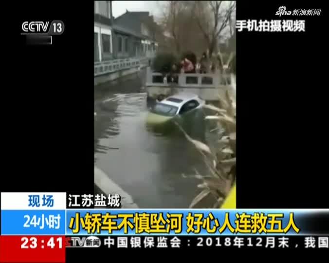 视频-小轿车不慎坠河 好心人连救五人