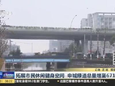 申城绿道总量增至671公里