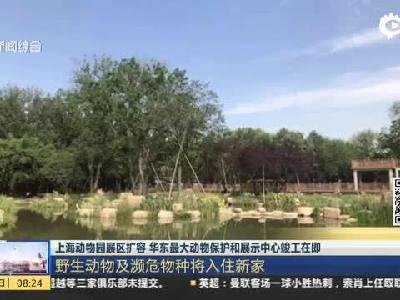 上海动物园展区扩容 华东最大动物保护和展示中心竣工在即