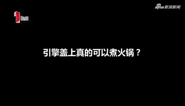 视频-成都街头惊现可煮火锅的引擎盖?交警:擅自改