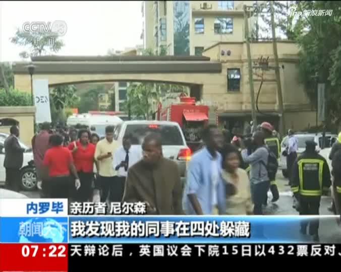 视频-内罗毕一酒店遭武装袭击 亲历者:慌乱中只能