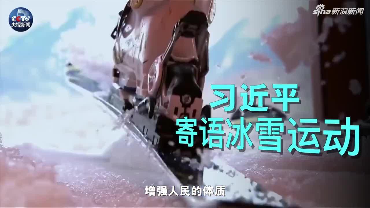 视频 -习近平寄语冰雪运动
