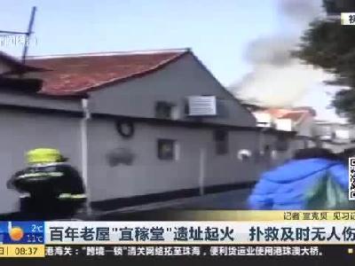 百年老屋宜稼堂遗址起火