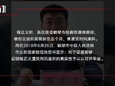 河南正县级干部程正义被判十年终无罪 称曾遭检方刑讯逼供