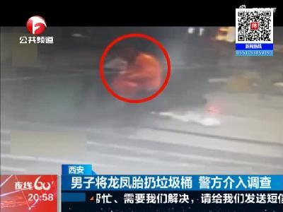 视频-男子将龙凤胎扔垃圾桶 警方介入调查