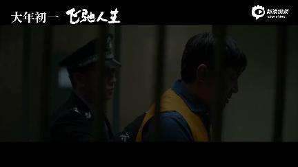 视频:韩寒《飞驰人生》曝剧情版预告 车神沈腾竟被考驾照难倒