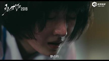 """视频:《少年的你》超前预告 周冬雨易烊千玺领衔""""最野少年感"""""""
