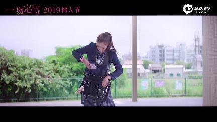 视频:徐佳莹献唱电影《一吻定情》MV《真的傻》
