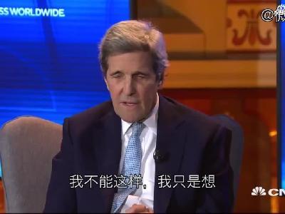 视频-美国前国务卿克里:特朗普应该辞职