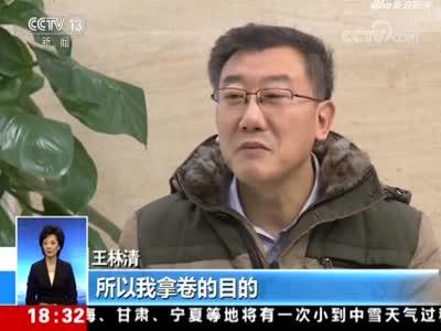 联合调查组 崔永元帮王林清录制凯奇莱案相关视频