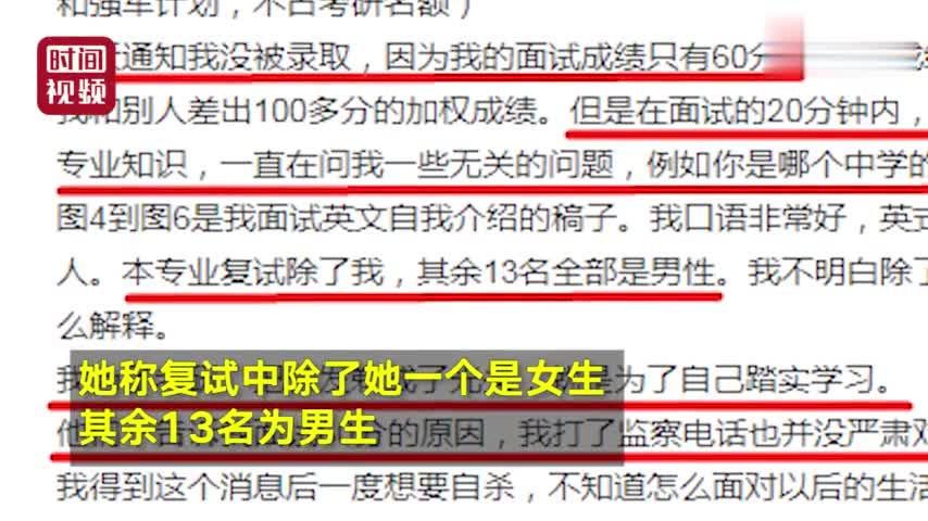 女生自称考清华大学研究生遭性别歧视 校方:不存在歧视