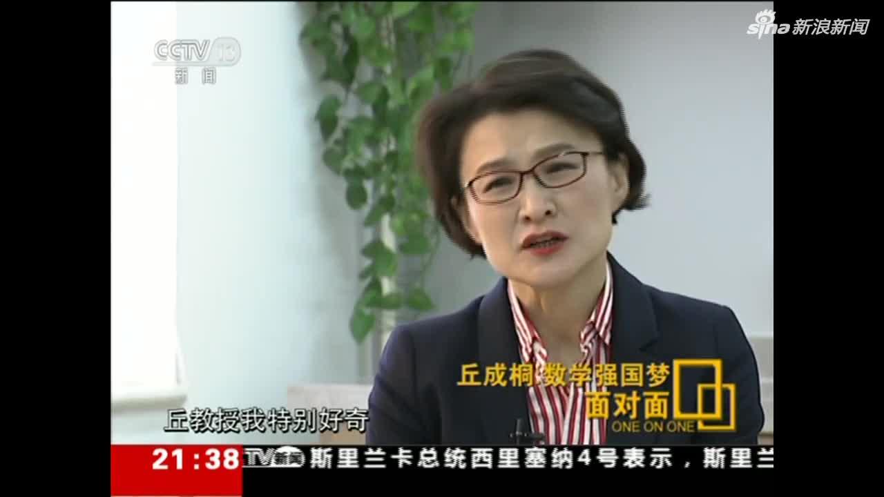 他40年来不拿中国薪水 却立志要帮中国做好数学