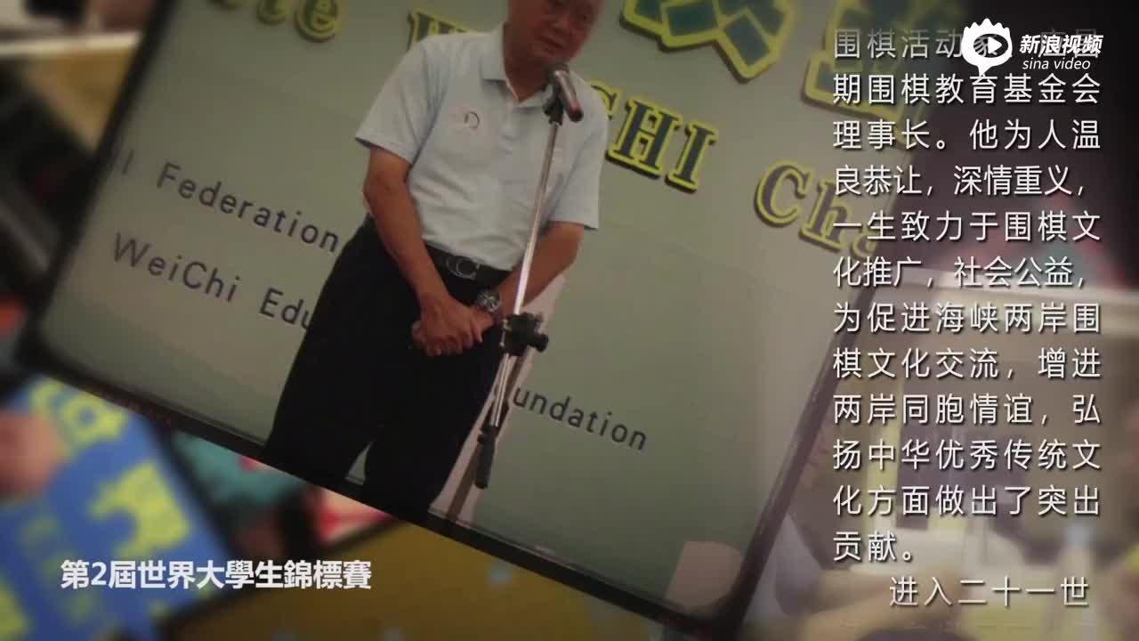 视频-怀念应明皓先生视频 一生致力于围棋推广