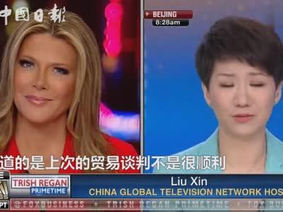 中字视频-刘欣阐明中国立场:对话要有诚意、体现尊重