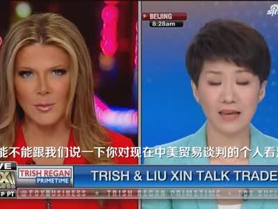 中字视频-刘欣:中美贸易谈判 中方早已明确立场