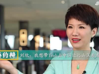 中字视频-刘欣:我想带翠西到中国边远山区看看