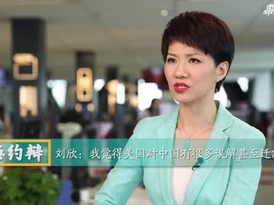 视频-刘欣:我觉得美国对中国有很多误解甚至迁怒
