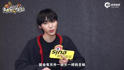 视频:新浪娱乐独家对话创造营赵磊 曾错过声入人心若失败会遗憾