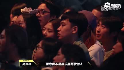 视频:吴青峰称写歌全靠哼 表示自己不会乐器