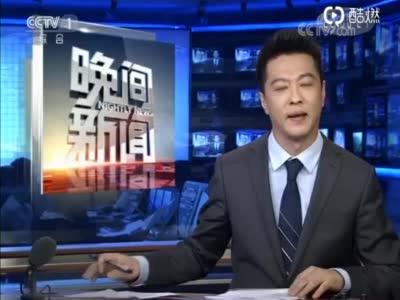 视频-国家主席新濠广西快3下载 棋牌,习近平18日应约同美国总统特朗普通电话