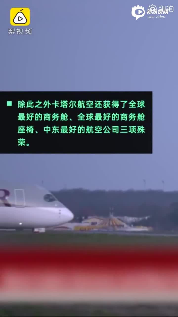 2019全球最佳航空:前10中國有3家 海南航空等入榜