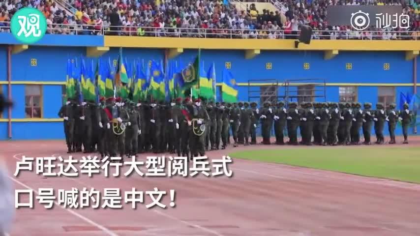 卢旺达举行大型阅兵式 口号喊的是中文