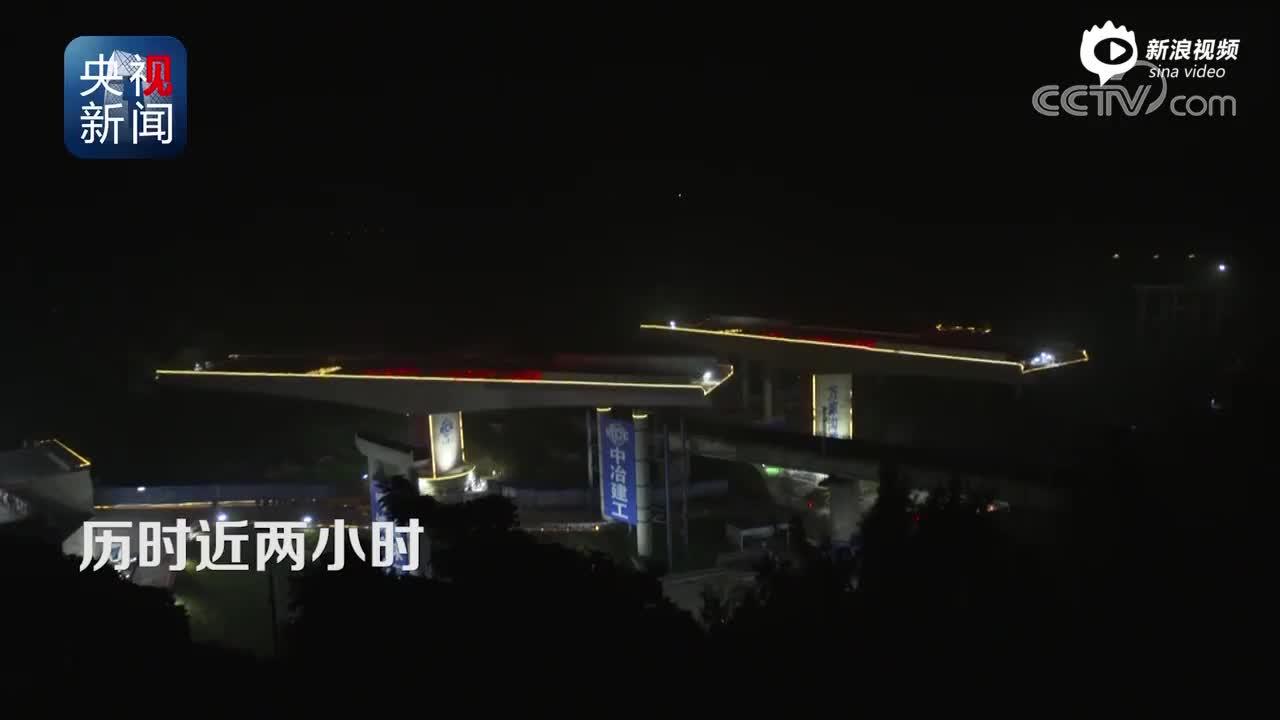 历时110分钟横跨两座铁路 重庆万家沟大桥完成双向转体