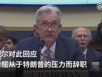 美联储主席释放降息信号,表示不会接受特... 来自观察者网 - 微博