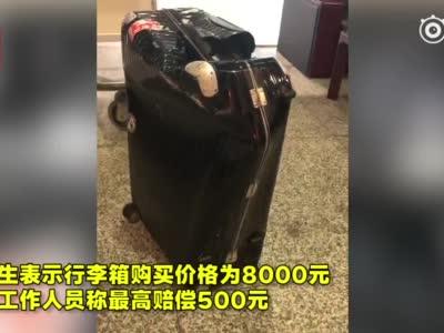 8000元行李箱遭机场托运后报废 机场:可能压坏了 按重量最高赔500