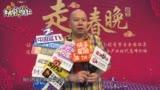 视频:《让世界充满爱》2020春节联欢晚会海选启动 打造全民春晚