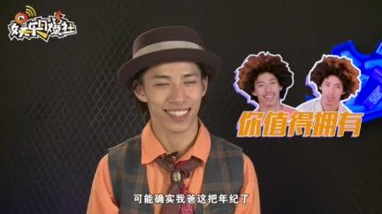 """视频:叶音对争冠军表示顺其自然 面对粉丝暴涨有点""""小害怕"""""""