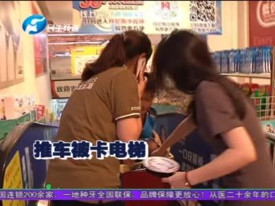 """乐娱彩票平台_惊险!郑州一商场扶梯""""咬住""""孩子脚!家长们一定要看!"""