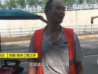 """郑州街头积水退去 地面露出车牌数字贴""""8""""揭穿违章猫腻"""