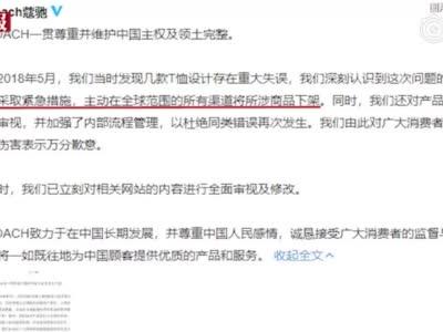 蔻驰等多品牌致歉 刘雯易烊千玺宣布终止合作(视频)