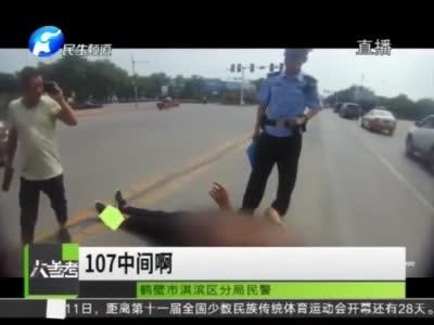 安徽快三跨度和值_鹤壁男子醉酒躺在路中间 撒泼砸民警