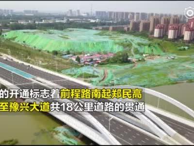 郑州再添南北要道 郑东新区前程路跨贾鲁河大桥开通