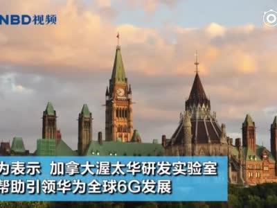 视频|华为在加拿大启动6G网络研究