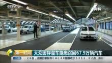 大众因存溜车隐患召回67.9万辆汽车 包含捷达等车型