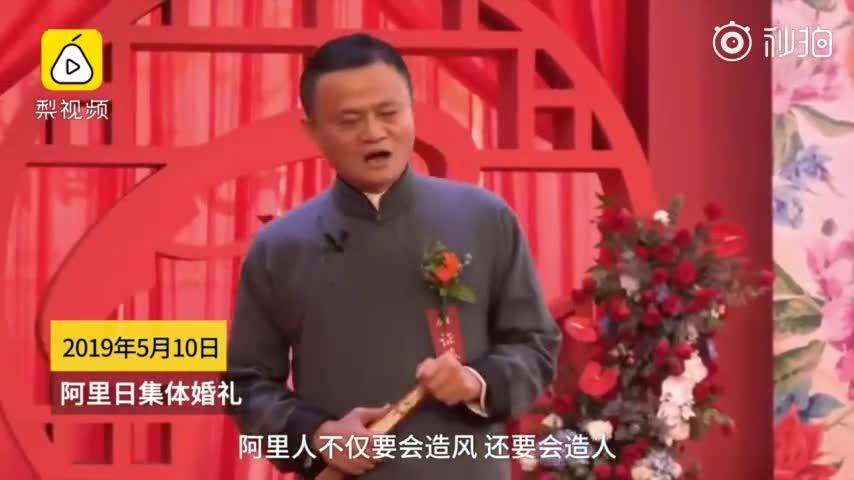 马云卸任前这一年:退出多家公司 首次国内启用新身份
