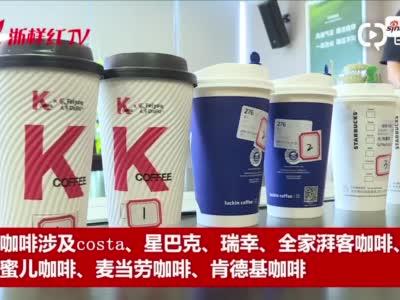 消保委盲测十余款咖啡:瑞幸咖啡盲测排名倒数第一