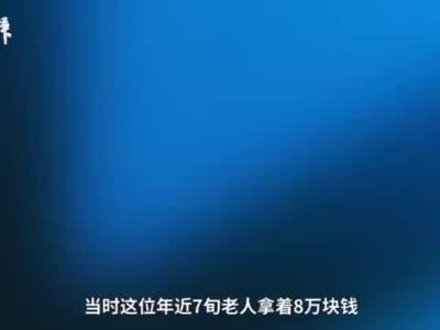 """七旬老妇遇""""杀猪盘"""",民警苦劝守住8万"""