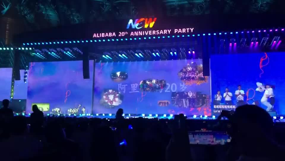 视频|阿里20周年晚会:高晓松和员工一起唱同桌的你