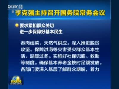 《新闻联播》李克强主持召开国务院常务会议