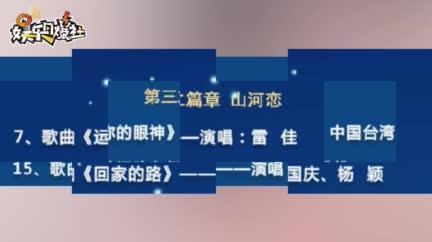 视频:央视中秋晚会节目单公布 千玺李宇春梁静茹献唱