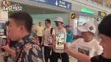 视频:日系小哥哥出没! 刘昊然机场急赶路获大批迷妹追随