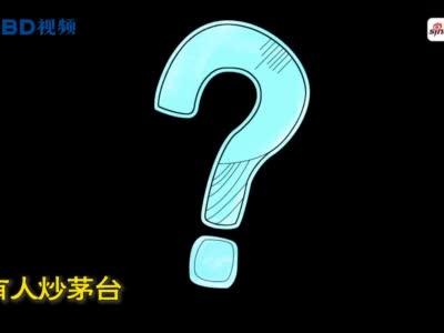 """视频丨天猫超市拿下茅台 售价比""""黄牛价""""便宜一半"""