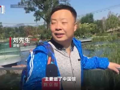 北京世园会闭幕 中国馆内游客量累计达550万人次 - 我们视频 - 新京报网